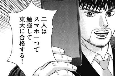 【漫画でわかる】ドラゴン桜式・スタディサプリ勉強法。これからの学習はITだ!