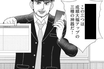 【漫画でわかる】ドラゴン桜式「受験マトリックス」を完全解説!苦手をなくして受験に挑め!
