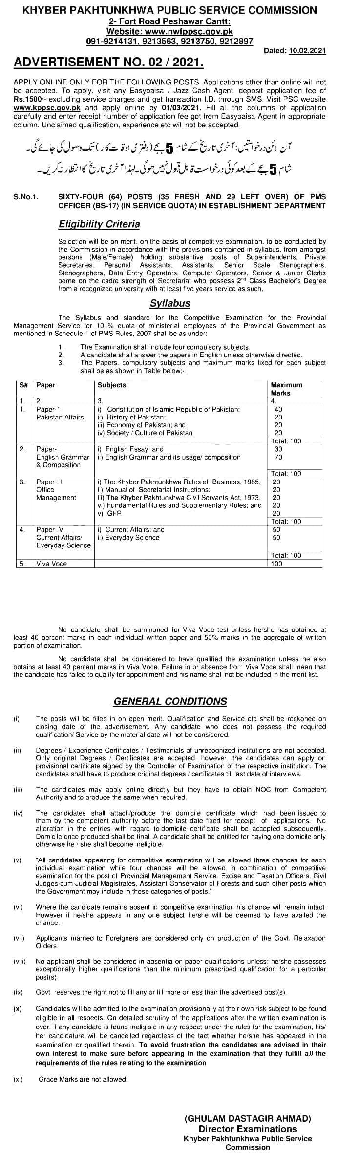 Establishment Department PMS Officer KPPSC Jobs 2021 Registration Online Roll No Slips
