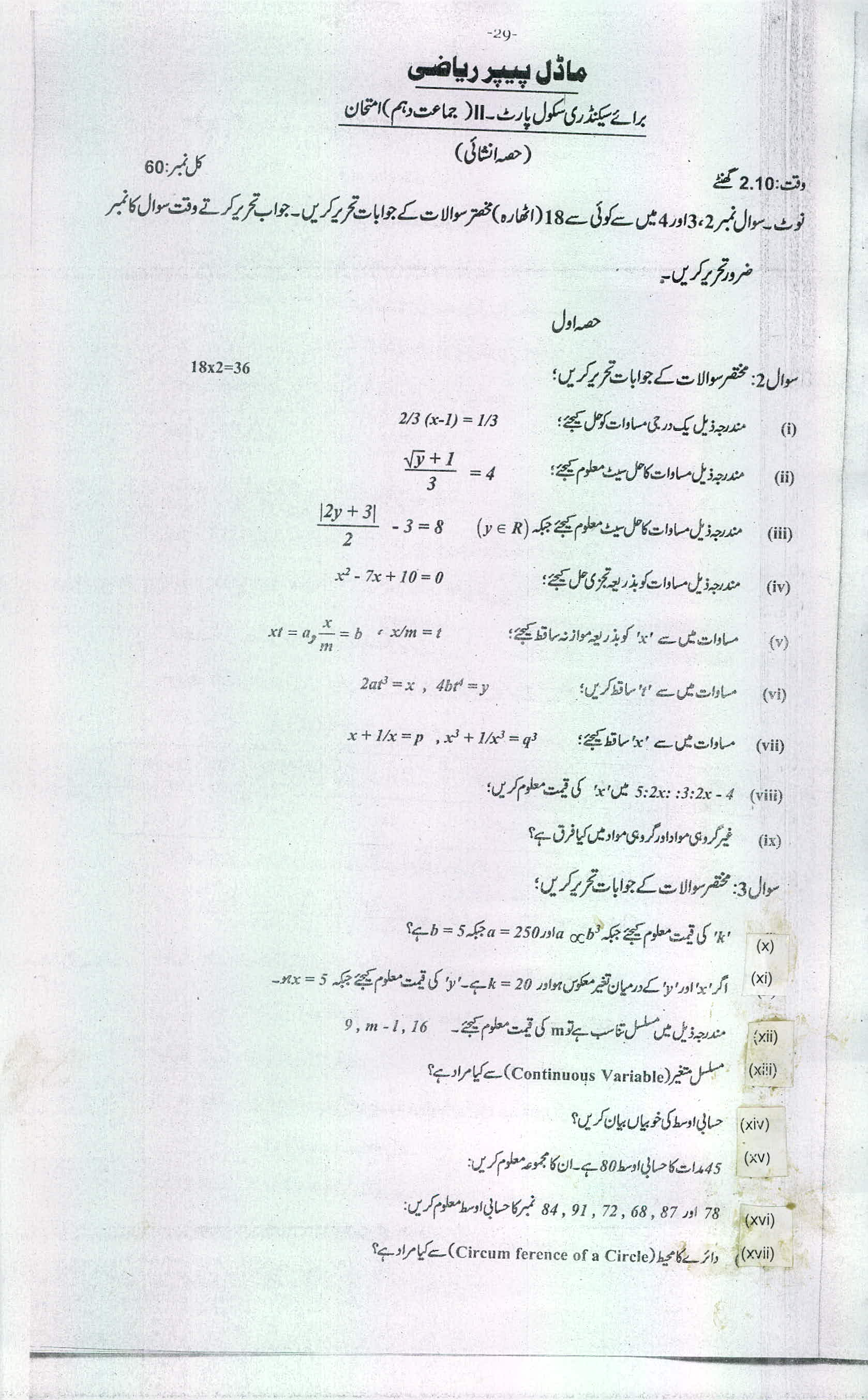 Mathematics Model Papers Matric 10th Class (Science Group