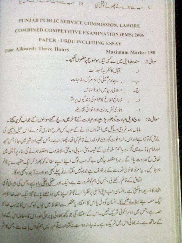 Electronic media in urdu language