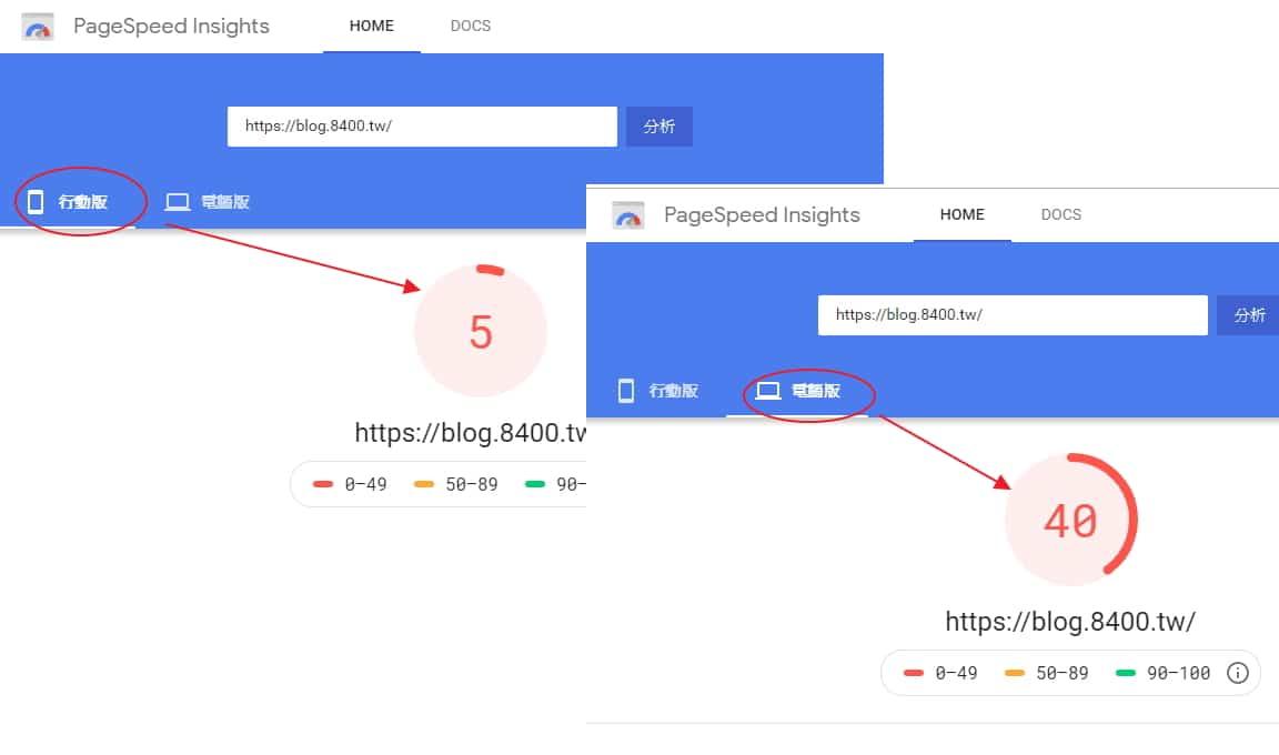 【網頁測速】Google PageSpeed 的網頁測速不及格很在意嗎?你應在意的是「體感速度」! | | WordPress網站架設線上 ...