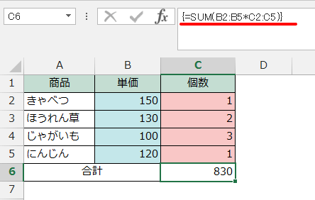 excel-sumproduct03
