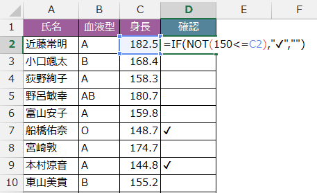 excel-if-not02