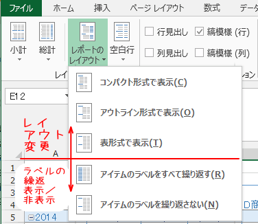 excel-pivot-layout-02