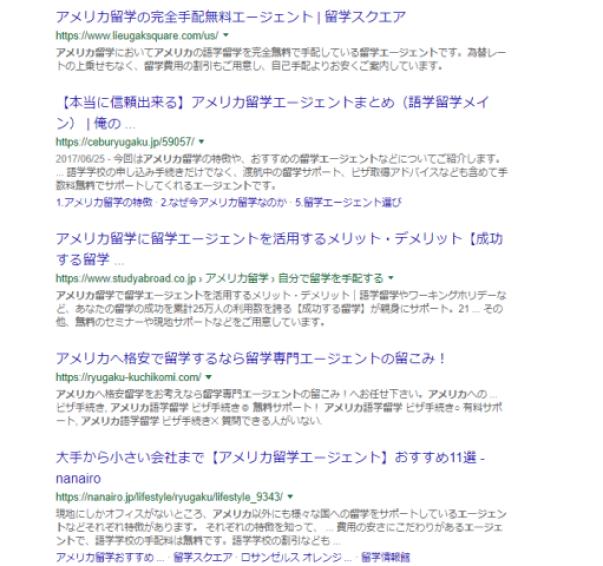 検索ページの結果