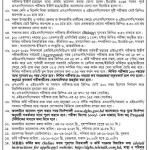 Medical (MBBS) Admission Notice 2017-18