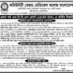 Community Based Medical College, Bangladesh MBBS Admission
