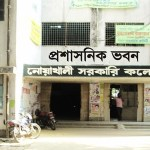 List of Colleges in Noakhali District, Bangladesh