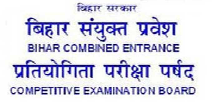 https://studybihar.in/wp-content/uploads/2017/07/bcece.jpg