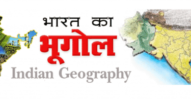 indian-geography-375x195
