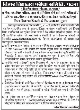 Bihar-Board-Practical-Admit-Card