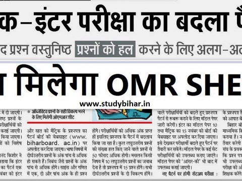 omr sheet bihar board download