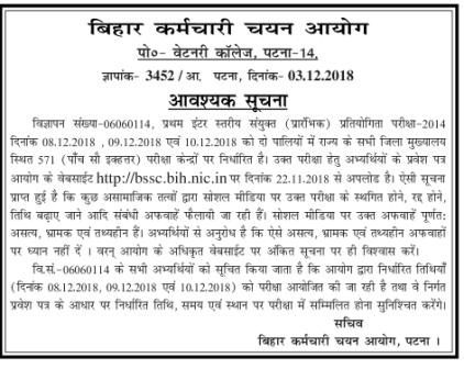Important Updates on BSSC Admit Card