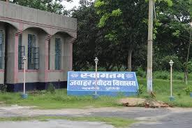 Jawahar Navodaya Vidyalaya Garhbanaili Purnia