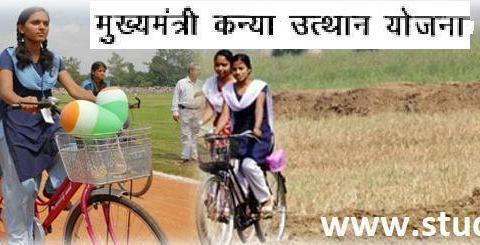 Mukhamantri CM Kanya Uthan Yojana 2019 Bihar