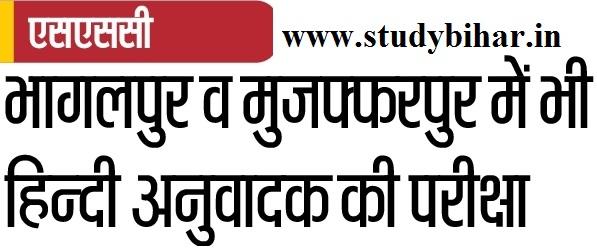 SSC Junior Hindi Translator Online Exam in Patna Muzaffarpur