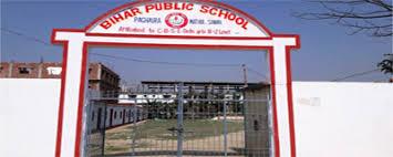 bihar public school siwan