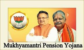 Mukhya Mantri Vriddha Pension Yojna (MMVPY)