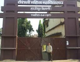 Vaishali Mahila College, Vaishali