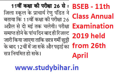 BSEB - 11th Class Annual Examination 2019 held from 26th April