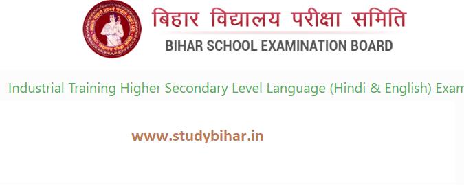 BSEB ITI Language Exam