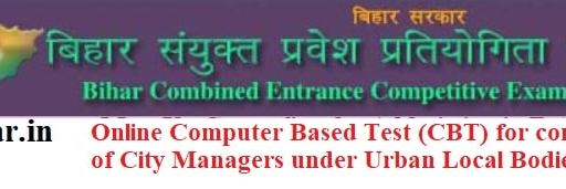 Download- CBT-2021 Notice for City Managers under Urban Local Bodies-2020-21