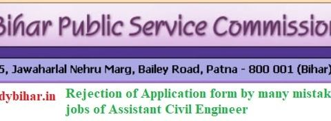 Download-List of Applicant whose Application from is in Pending for Assistant Civil Engineer in BPSC