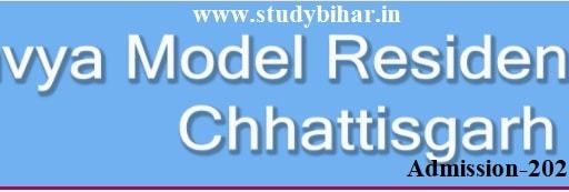 Admission Starts in Aawasiya Vidyalya (Eklawya Model Residential School) Class- 1st to 6th