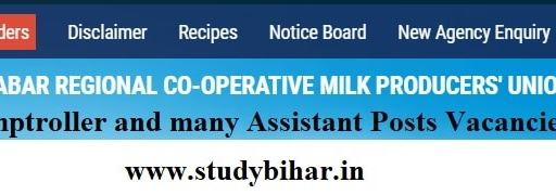 Apply- MRCMPU- Finance Comptroller and many Assistant Posts-2021