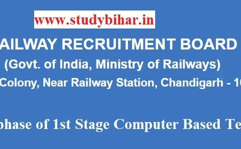 Download - NTPC 5th phase of 1st Stage Computer Based Test (CBT-1) Exam- Schedule and Admit Card in RRB