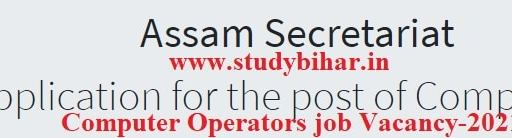 Apply - Computer Operators job in SAD, Assam, Last Date- 20/02/2021.