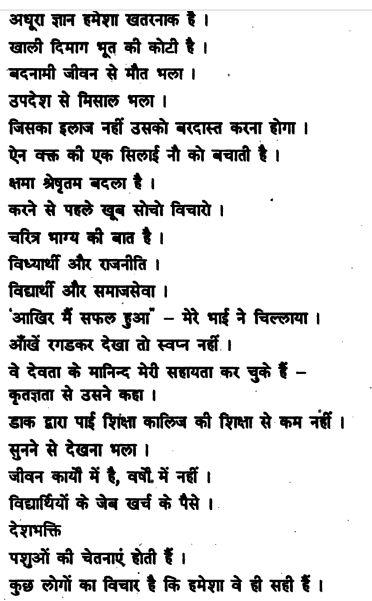 jawaharlal nehru essay in hindi short essay on pandit