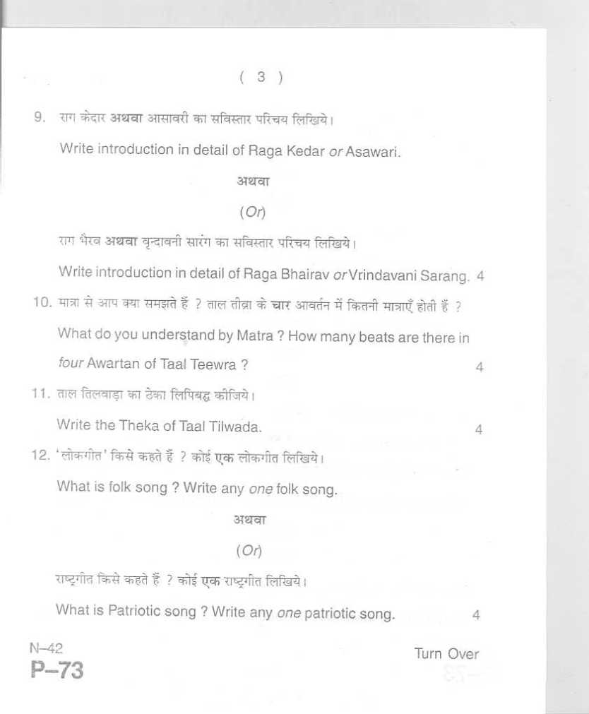 U.P Board Intermediate Indian Music Exam question paper
