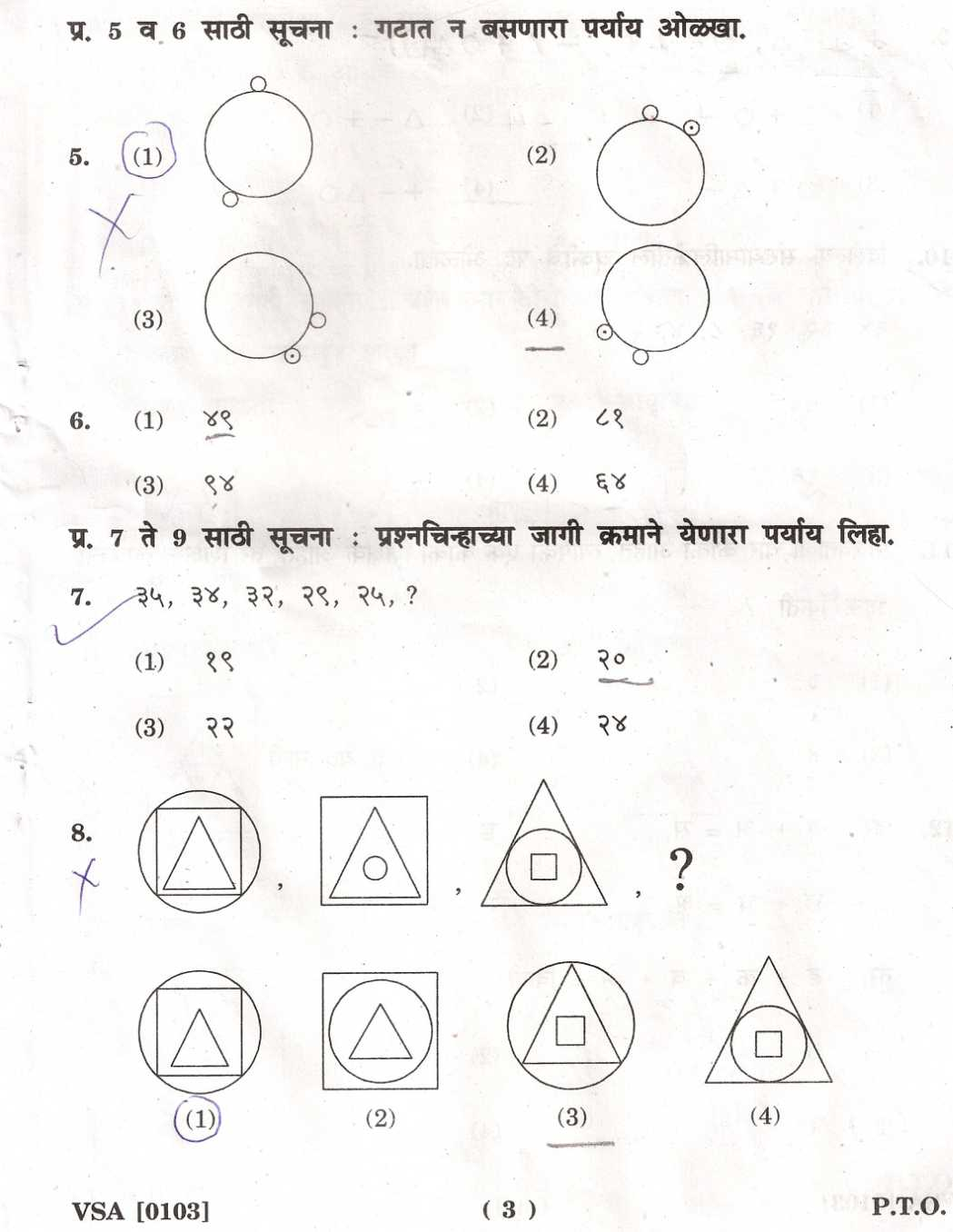 Previous question papers of 4th Standard Scholarship exam
