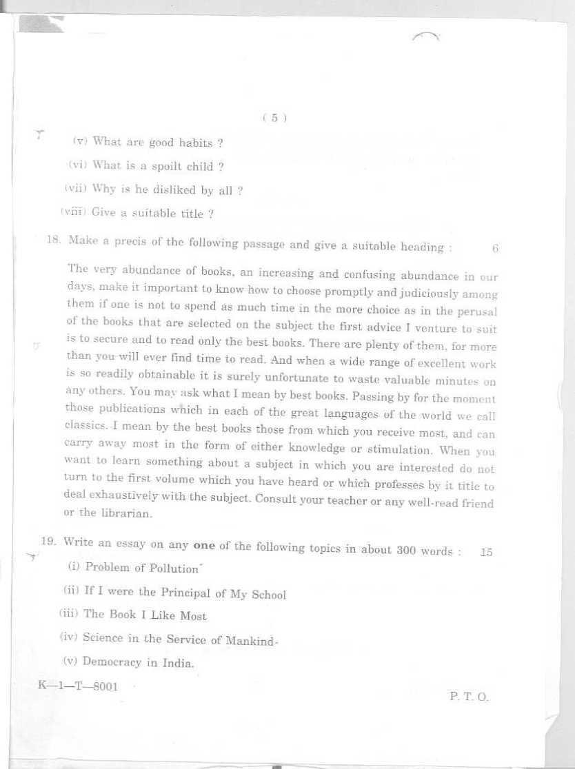 U.P Board Intermediate Indian Music Exam question paper