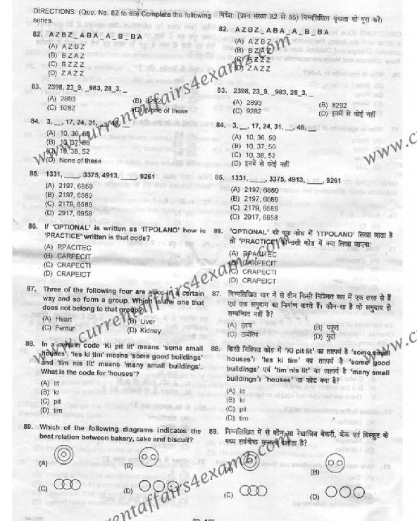 Kerala postal assistant exam previous question papers