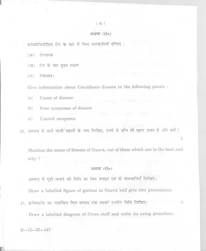 U.P Board Intermediate Agriculture previous years question