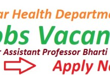 Bihar Health Department Recruitment 2019Bihar Health Department Recruitment 2019