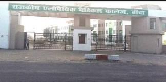 Government Medical College Banda