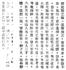 FURTHER WRITINGS OF SUN LUTANG
