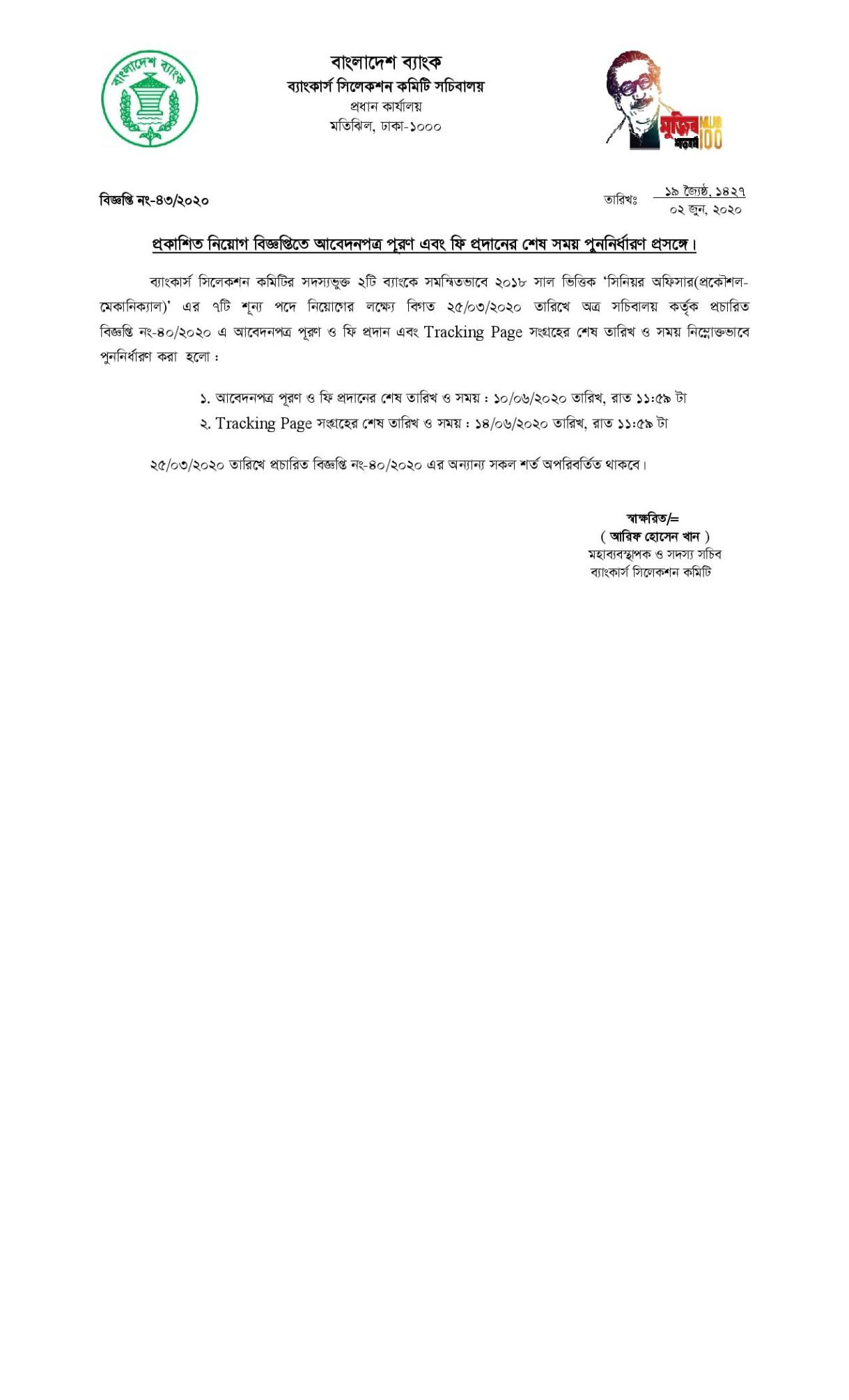 bangladesh bank cash officer circular