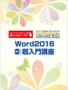 word2016超入門講座の表紙