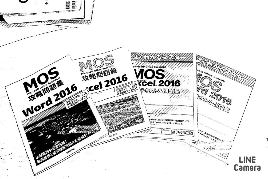 MOS資格対策教材