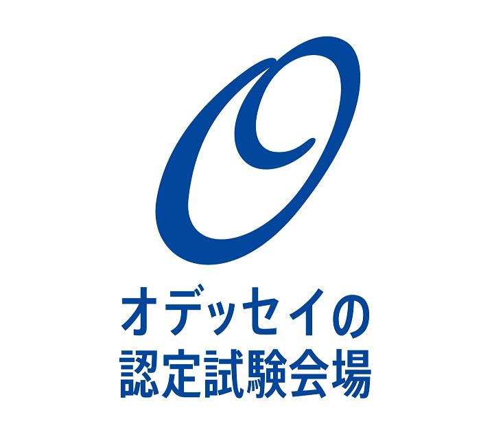 オデッセイの認定試験場のロゴ