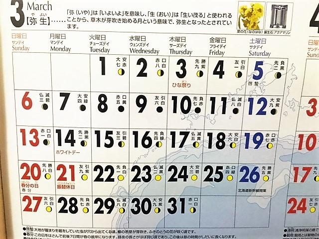 カレンダー ビックカメラ 中学受験