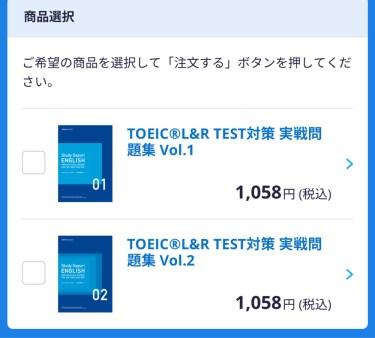 【デメリット改善】スタディサプリ English TOEIC(R)L&Rテスト対策コースがついに完成形へ!