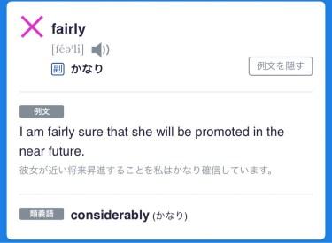 【TOEIC英単語】本日のTOEIC600点対策英単語を振り返る。「fairly」とは?