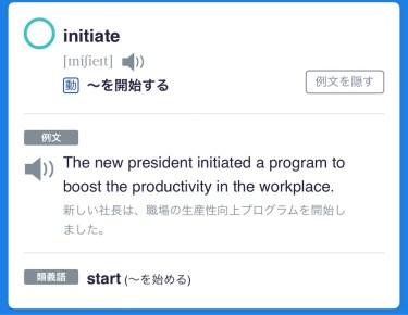 【TOEIC英単語】本日のTOEIC730点対策英単語を振り返る。「initiate」とは?