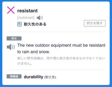 【TOEIC英単語】本日のTOEIC860点対策英単語を振り返る。「resistant」とは?
